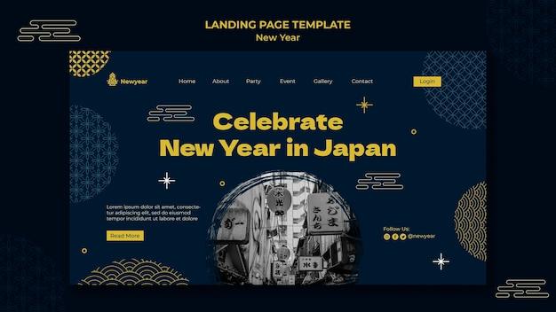 Modelo de página de destino de ano novo japonês com detalhes amarelos