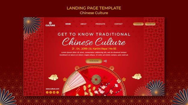 Modelo de página de destino para exposição de cultura chinesa