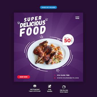 Modelo de postagem de instagram de mídias sociais de comida psd premium