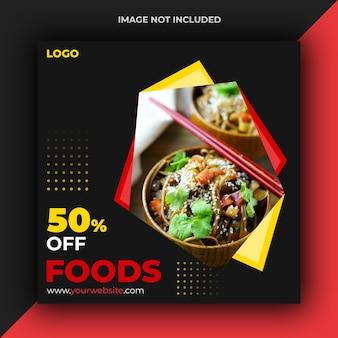 Modelo de postagem de mídia social de comida de restaurante