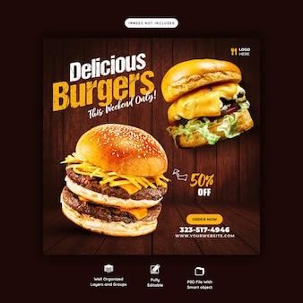 Modelo de postagem em mídia social para hambúrguer delicioso e menu de comida