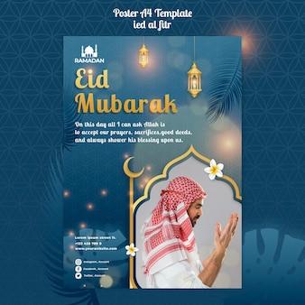 Modelo de pôster a4 de eid al-fitr