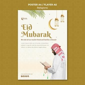 Modelo de pôster eid mubarak