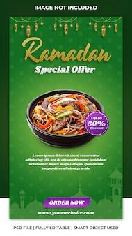Oferta especial do ramadã tema de macarrão saudável de frutos do mar coreano verde e ouro