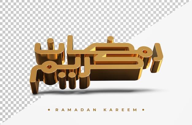 Ouro árabe ramadan kareem renderização caligráfica 3d isolada