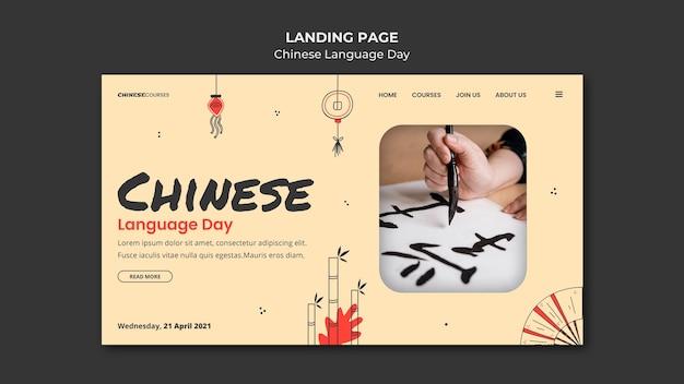Página de destino em chinês