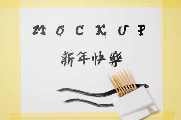 Palavras asiáticas orientais em tinta