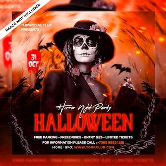 Panfleto de festa de noite de halloween