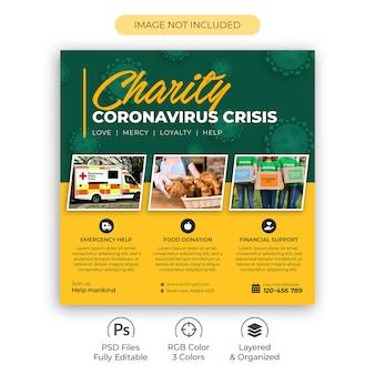 Panfleto quadrado de coleção de fundo de caridade ou post de anúncio de mídia social para crise de coronavírus premium psd