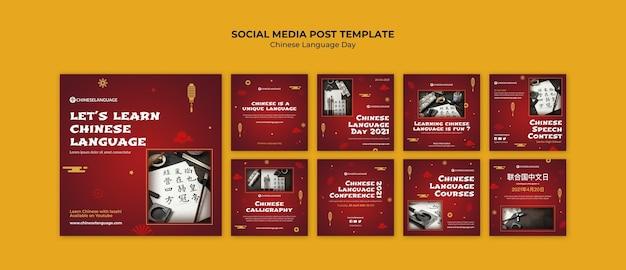 Postagem de mídia social do dia da língua chinesa