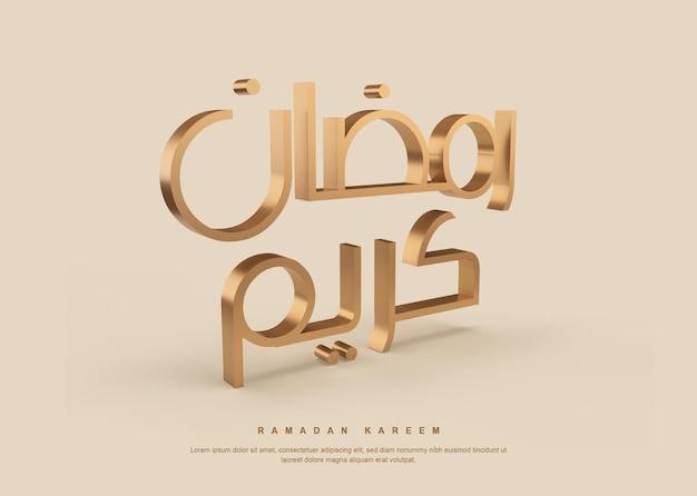 Pôster ramadan kareem