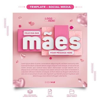 Renderização 3d realista para mídia social feliz dia das mães no brasil