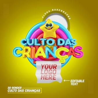 Selo 3d em português para composição de culto infantil igreja culto infantil