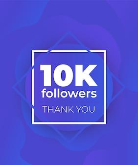 10k abonnés, bannière pour les médias sociaux