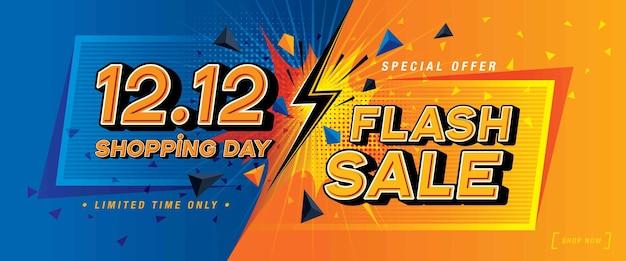 1212 shopping day flash sale banner template offre spéciale remise en-tête web de vente flash abstraite