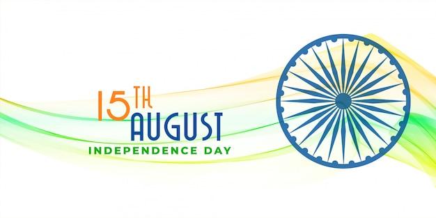15 août bannière de la fête de l'indépendance indienne