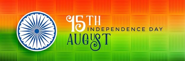 15 août fête de l'indépendance de la conception de la bannière de l'inde