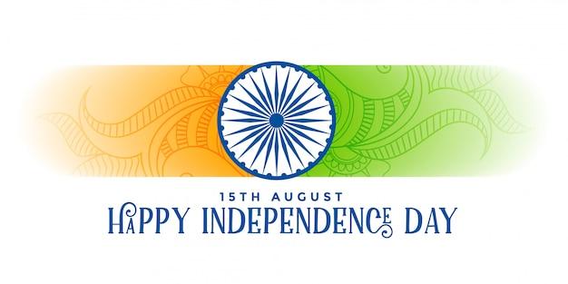 15 août joyeux jour de l'indépendance bannière de l'inde