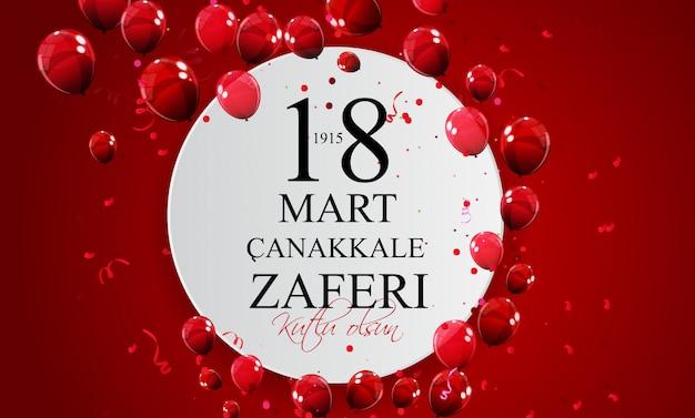 18 mars, jour de la victoire de canakkale, turc: (tr: 18 mart canakkale zaferi kutlu olsun)