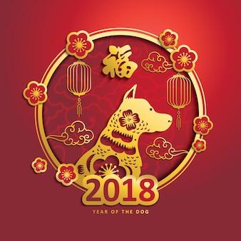 2018 nouvel an chinois papier art année du chien avec fond oriental
