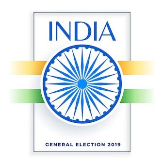 2019 élection de la conception de l'inde