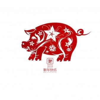 2019 joyeux nouvel an chinois du cochon