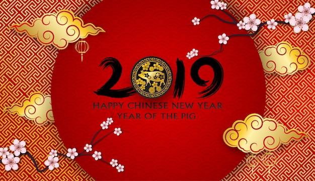 2019 joyeux nouvel an chinois.