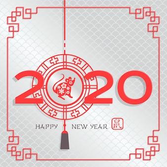 2020 est l'année du rat en métal blanc. lanterne chinoise en papier avec ombres.