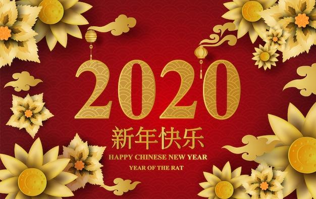 2020, joyeux nouvel an chinois de la fleur en or