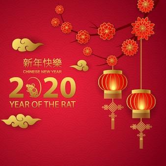2020 nouvel an chinois, année du rat