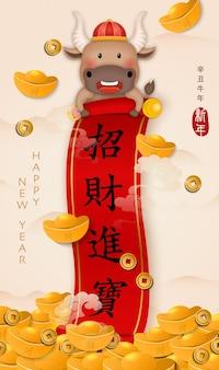 2021 nouvel an chinois de lingot d'or de bœuf de dessin animé mignon et modèle de papier de défilement rouge de style chinois. traduction chinoise: nouvel an du boeuf et inauguration de la richesse et de la prospérité.