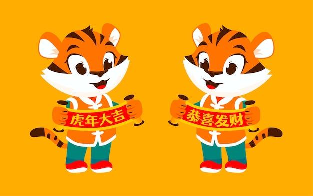 2022 année du tigre illustration de tigre de dessin animé affiche de la fête du printemps du nouvel an