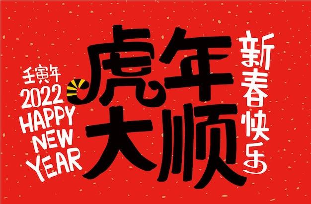2022 nouvel an lunaire année du tigre traduction chinoise l'année du tigre est la meilleure