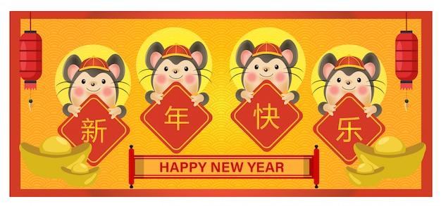 4 rats mignons tenant une pancarte caractères chinois en or.