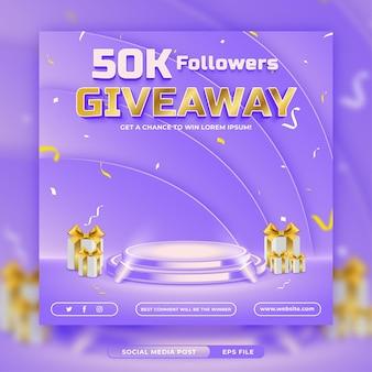 50 000 abonnés modèle de bannière carrée d'invitation à donner