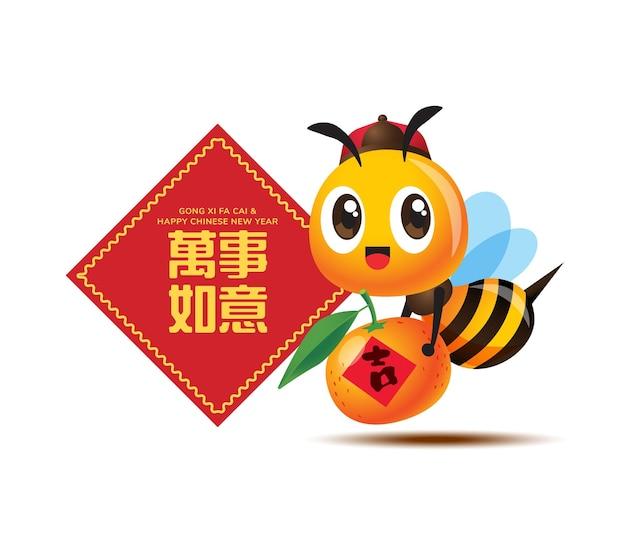 Abeille mignonne de bande dessinée portant la mandarine avec le couplet de ressort de nouvel an chinois