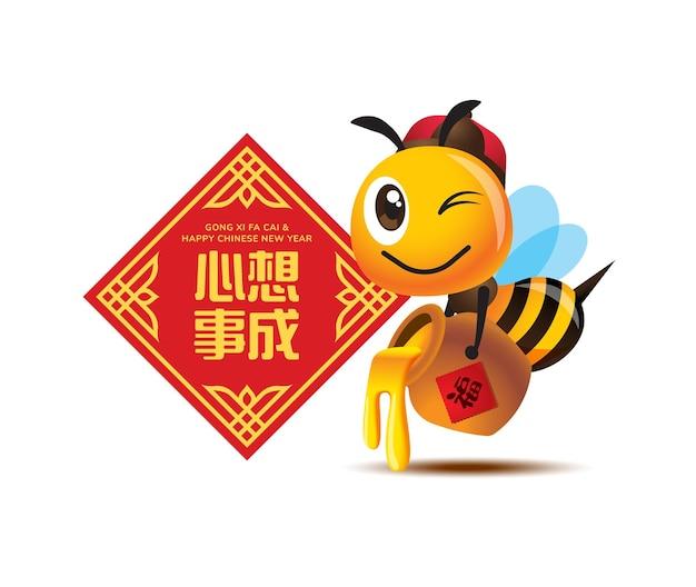 Abeille mignonne de bande dessinée portant le pot de gouttes de miel avec le couplet de printemps de voeux de nouvel an chinois