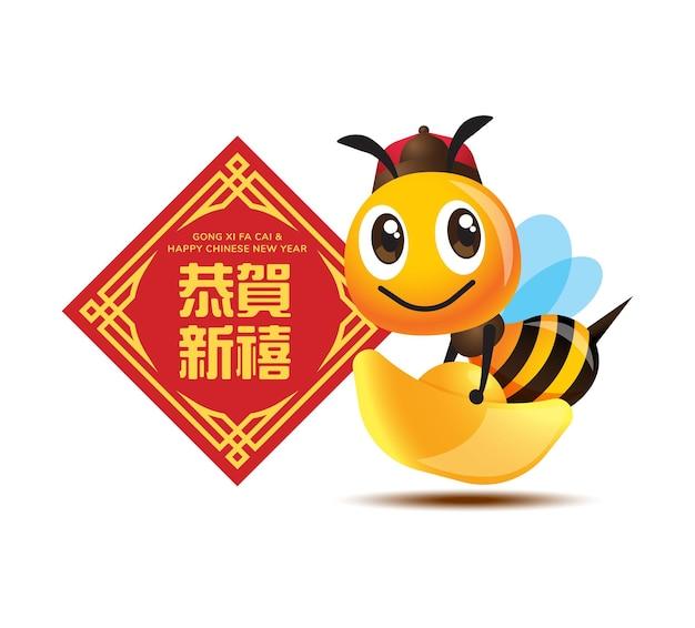 Abeille mignonne de dessin animé portant un lingot d'or avec un couplet de printemps du nouvel an chinois