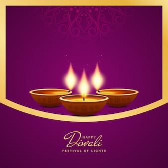 Abstrait artistique décoratif happy diwali