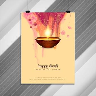 Abstrait joyeux diwali religieux brochure design