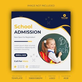 Admission en ligne à l'école conception de bannière de publication de médias sociaux