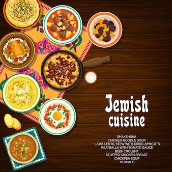 Affiche de dessin animé de repas israélites de vecteur de nourriture juive