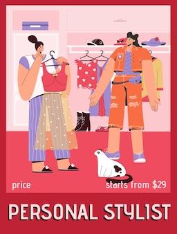 Affiche du concept de styliste personnel