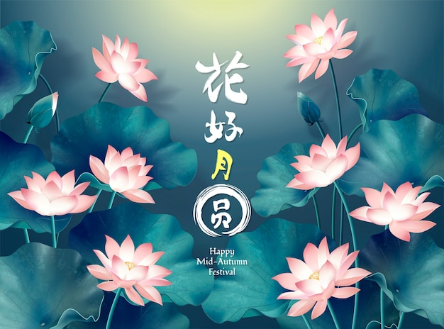 Affiche du festival de la mi-automne avec mot chinois