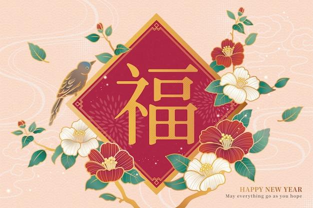 Affiche élégante du nouvel an lunaire avec des éléments de camélia