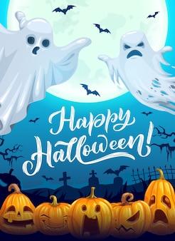 Affiche d'halloween avec des fantômes de dessin animé. carte de voeux avec des fantômes, des chauves-souris volantes et des citrouilles jack-o-lantern sous la lumière de la pleine lune sur le cimetière de nuit. happy halloween party personnages drôles fantasmagoriques