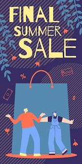 Affiche informative, dernière vente estivale, dessin animé, appartement.