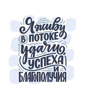 Affiche sur la langue russe avec affirmation - je vis dans un flot de chance, de succès et de prospérité. lettrage cyrillique. citation de motivation pour la conception d'impression. illustration vectorielle