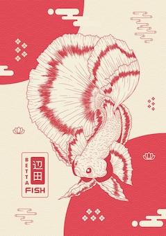 Affiche de poisson betta dessiné à la main