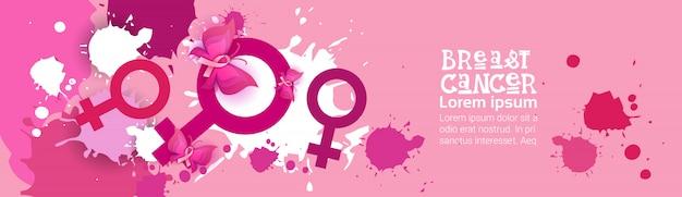 Affiche de prévention de la sensibilisation aux maladies du sein de la journée mondiale contre le cancer